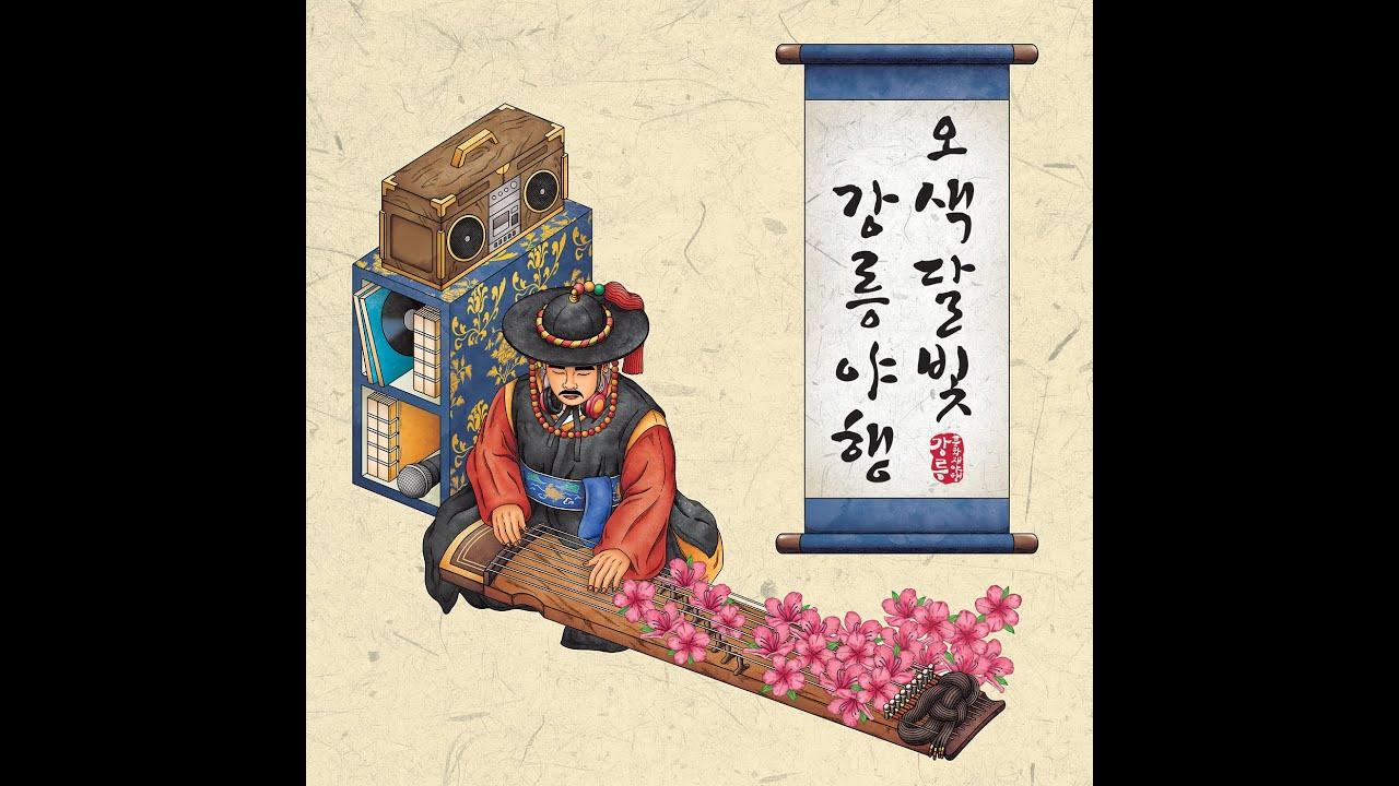 강릉문화재야행 공식 주제가 '오색달빛 강릉야행(영산홍가)'