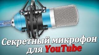 СЕКРЕТНЫЙ МИКРОФОН для Youtube за 25$