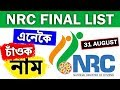 NRC FINAL LIST ত নাম আছেনে ? এনেকৈ চাঁওক || Check name in NRC Final List Assam || Digital Sahay