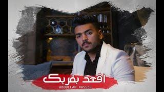 تحميل اغاني عبدالله ناصر- اقعد بقربك (حصريا ) 2019 MP3