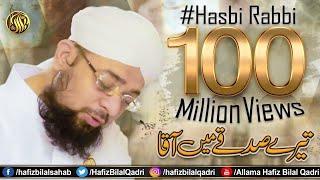 Hasbi Rabbi | Tere Sadqe Me Aaqa | Allama Hafiz Bilal Qadri | New HD Kalam 2017 Lyrics | Super Hit