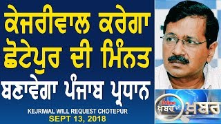 Prime Khabar Di Khabar 563_Kejriwal Will Request Chotepur