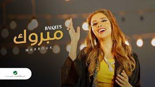 Balqees ... Mabrouk - Video Clip   بلقيس ... مبروك - فيديو كليب