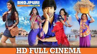 Dinesh Lal Yadav Nirahua Aamrapali Dubey Bhojpuri Full Cinema Bhojpuri