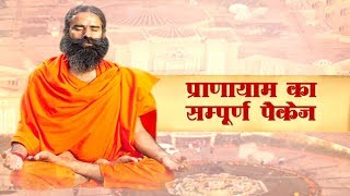 Pranayama ka Sampoorna Package | Swami Ramdev - Download this Video in MP3, M4A, WEBM, MP4, 3GP