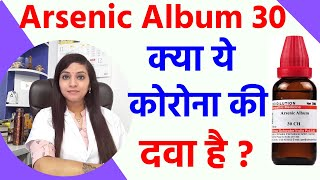 arsenic album 30 benefits | arsenic album 30 uses & symptoms - Download this Video in MP3, M4A, WEBM, MP4, 3GP