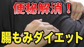 【セルフ内臓整体⑥】腸もみマッサージで便秘解消&デトックス!落下腸やねじれ腸にも効果的!寝ながらできるセルフ整体★