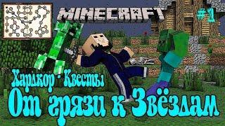 Minecraft Хардкорное выживание с Квестами / Minecraft От грязи к Звездам [GregTech] #1