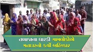 Talaja Dhardi's villagers boycott voting ॥ Sandesh News TV