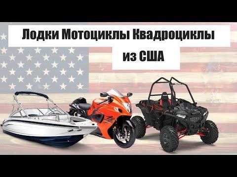 Лодки Мотоциклы Квадроциклы из США | Доставка растаможка