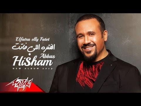 """اسمع- """"الفترة اللي فاتت"""" الأغنية السابعة من ألبوم هشام عباس """"عامل ضجة"""""""