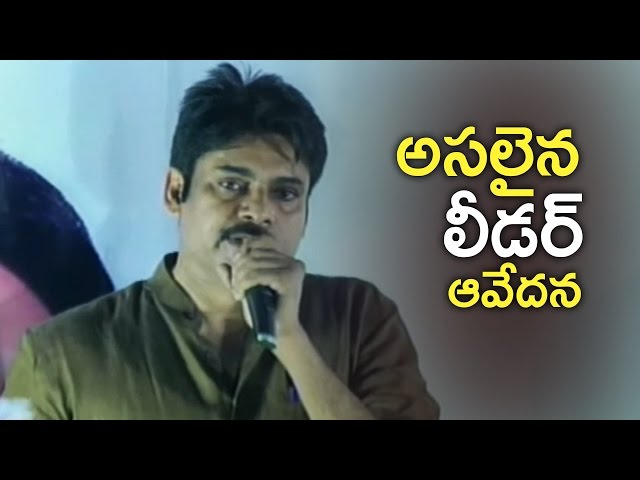 Pawan Kalyan Outstanding Emotional Speech About Uddanam Kidney Patients