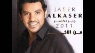 اغاني حصرية جابر الكاسر انتي من الآخر جديد روتانا 2012 WwW AL7an CoM YouTube تحميل MP3
