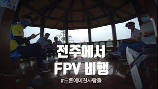 전주에서 짧막한 프리스타일 FPV 드론 비행