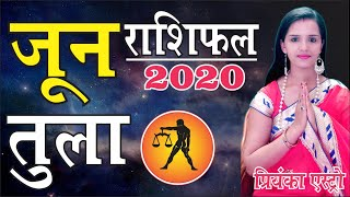 TULA Rashi – LIBRA | Predictions for JUNE - 2020 Rashifal | Monthly Horoscope | Priyanka Astro - Download this Video in MP3, M4A, WEBM, MP4, 3GP