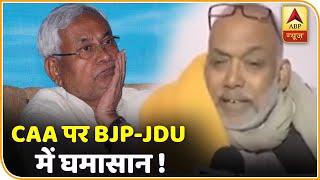 CAA पर BJP-JDU में मचा घमासान ! देखिए पूरा मामला | ABP News hindi