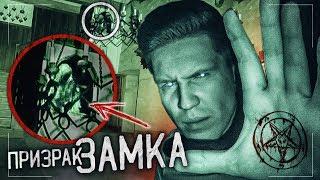 Призрак Замка снят на камеру! Анализ видео GhostBuster Замок Гауска