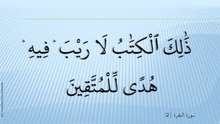 002 البقرة- Al-Baqara هاني الرفاعي - Hani Al-Rifai BLX