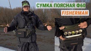 Поясная сумка спиннингиста для ходовой рыбалки