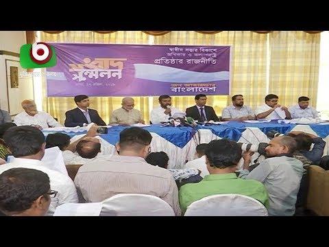 জামায়াতের সংস্কারপন্থীদের নতুন দল গড়ার ঘোষণা | New Jamaat | Bangla Latest News