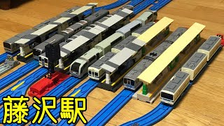 JR東海道線、小田急江ノ島線、江ノ島電鉄線の藤沢駅をプラレールで作ってみた