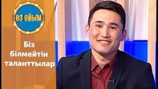 Біз білмейтін таланттылар - 27 шығарылым (27 выпуск) ток-шоу