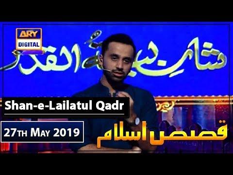 Shan-e-Lailatul Qadr |Segment|Qasas ul Islam | 27th May 2019