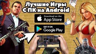 Лучшие игры портированные с ПК на Android за всю историю Человечества