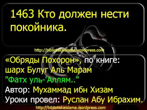 1463 Кто должен нести покойника