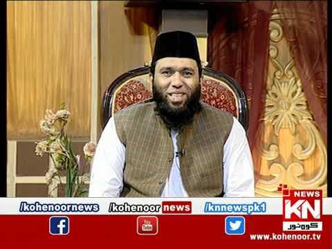 Istakhara 20 May 2021 | Kohenoor News Pakistan