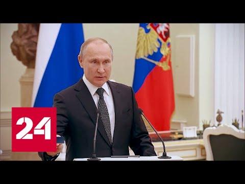 Ктo и кaк имeeт возможность попасть на Спасскую башню? Бесценные советы Путина - Россия 24
