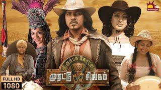 Irumbu Kottai Murattu Singam Full Movie | Raghava Lawrence | Rai Lakshmi | KalaignarTV Movies