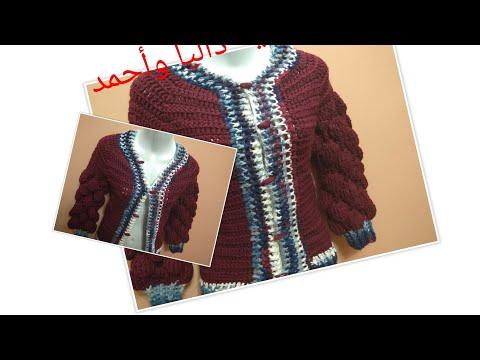 12005f0c71c56 طريقة عمل جاكت نسائى كروشيه بأى مقاس Crochet Dalia   Ahmed - игровое ...