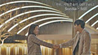 [MV] Sondia - 'Still' 〈우리, 사랑했을까(Was It Love)〉 OST Part.2 ♪
