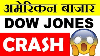 अमेरिकन बाजार में भूकंप ⚫ DOWN JONES CRASH ⚫ DOW JONES TODAY LATEST NEWS ⚫LATEST SHARE MARKET NEWS