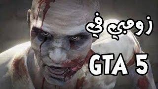 أسرار GTA V || زومبي_في GTA V !!