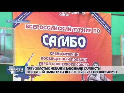 16.01.2018 # Псковские самбисты завоевали золото на Всероссийских соревнованиях