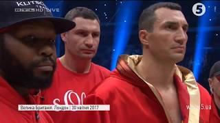 Легенда світового боксу. Володимир Кличко. Прощання зі спортом