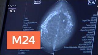 Женщины смогут бесплатно пройти обследование по выявлению рака груди - Москва 24