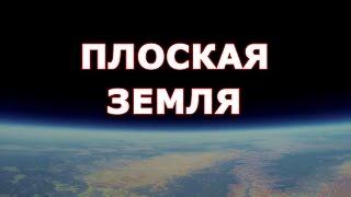 ★★★Cенсация!Земля плоская★★★СМОТРЕТЬ ДО КОНЦА...