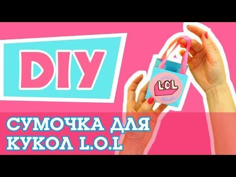 Как сделать сумочку для кукол L.O.L. DIY .Советуем его посмотреть.