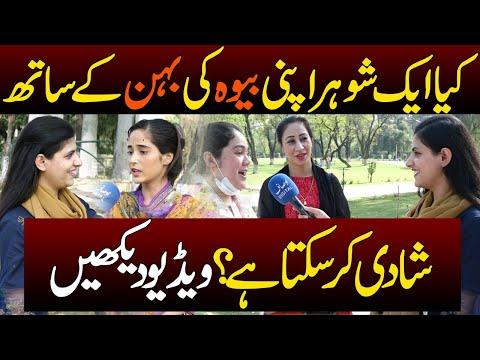 کیا ایک شوہر اپنی بیوہ کی بہن سے شادی کر سکتا ہے ؟دلچسپ ویڈیو دیکھیں