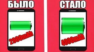Супер увеличение времени работы смартфона от батареи ПОЛНАЯ ИНСТРУКИЯ