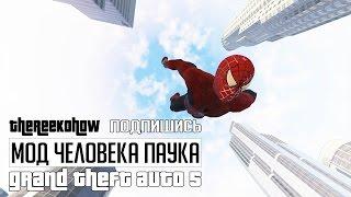 Как установить мод человека паука в GTA 5