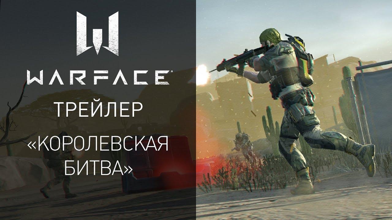 Warface: Королевская битва