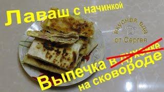 Лаваш с начинкой / Блюда из лаваша / Выпечка на сковороде / Кулинария / Рецепты #ВкуснаяЕда