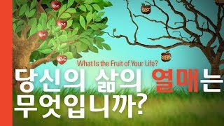 당신의 삶의 열매는 무엇입니까? What Is the Fruit of Your Life?