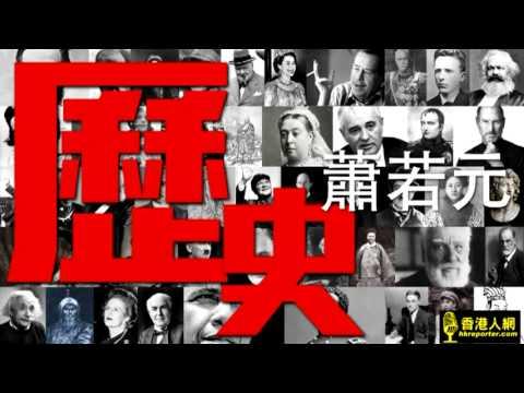 第二集  袁世凱〈中國近代史〉