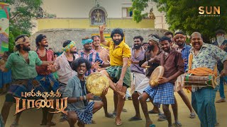 Pulikkuthi Pandi - Gothavula - Video Song Promo | Vikram Prabhu | Lakshmi Menon | Sun Entertainment
