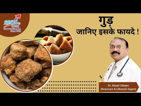 , title : 'Jaggery / Gud - Know the Benefits!   By Dr. Bimal Chhajer   Saaol